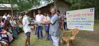 सेवा भारती, पूर्वांचल द्वारा राहत सामग्री वितरण