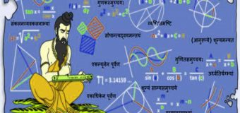 वैदिक गणित – शिक्षा में भारतीयता को पुनर्स्थापित करने का महत्वपूर्ण साधन